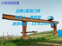 出售L型16/5T龙门吊,跨度28米,成色新,货在上海.