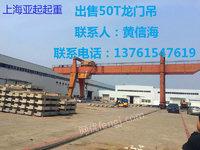 出售一台50T龙门吊,跨度30米,一边各挑10米,货在上海