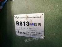 出售捻线机.2009年产大钢令捻线机R813.814各一台
