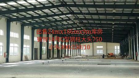 出售24米186米9米库房,镀锌18号C型钢柱大头750小头300/250/10