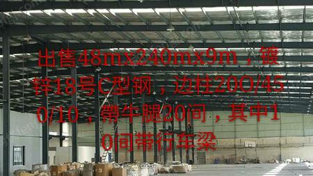 出售48米240米9米,镀锌18号C型钢,边柱200/450/10,带牛腿20间