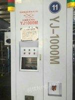 供:越剑1000V型2台