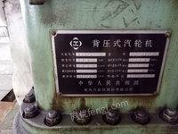 求购背压式汽轮发电机