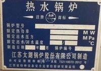 出售2012年12月江苏太湖10吨热水炉