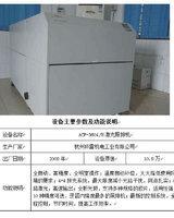 出售ACF-3604/H激光照排机