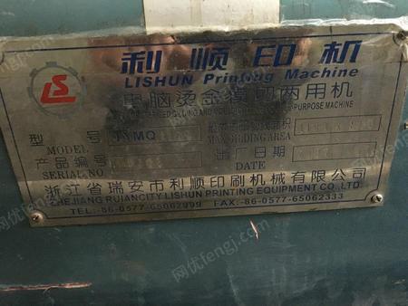 因印刷厂设备更新,便宜转让浙江烫金机二台