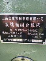 处置积压双端面组合机床:dmx–w2-1868c