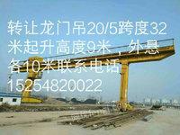出售龙门吊20-5跨度32米高度9米外悬各10米