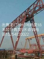 出售龙门吊10吨跨度18米高度9米