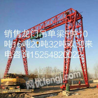 出售龙门吊单梁5吨10吨16吨32吨