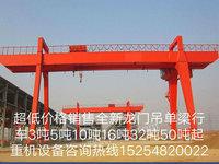 全新龙门吊单梁行车3吨5吨10吨16吨32吨50吨出售