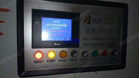 出售:13年沪晋320抽气式气流纺一台,276锭