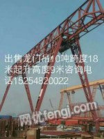 龙门吊10吨跨度18米高度9米出售