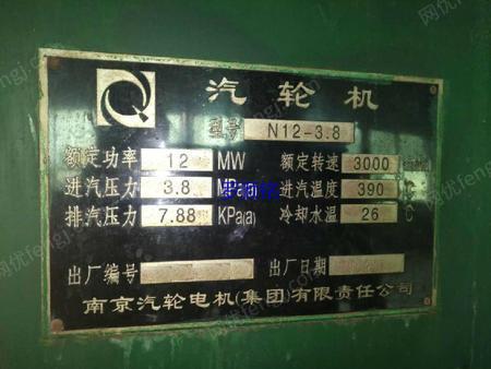 出售N12-3.8南京汽轮机