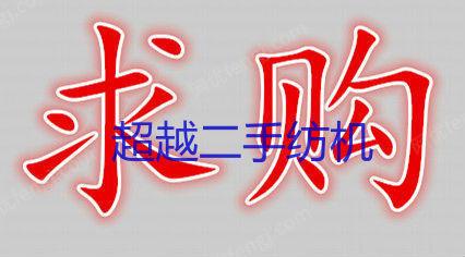 求购天津458A粗纱机5台 1415粗纱机3台
