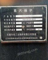 低价出售二十吨无锡华光燃煤蒸汽锅炉