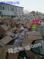 求购江西食品厂家库存报废食品袋食品膜塑料杯子