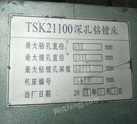 处理库存深孔钻镗床TSK21100/1000x10000