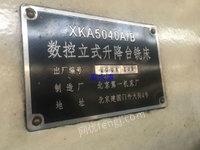 出售XAK5040数控铣降