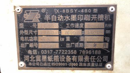 纸箱厂处理闲置河北产480型2600半自动带开槽水墨印刷机1台(详见图)