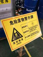 江苏苏州求购1000吨HW06废有机溶剂与含有机溶剂废物电议或面议
