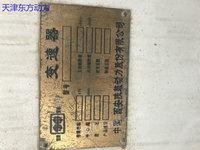 出售二手变速器GJR-560-5600/5185