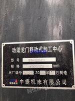 出售5.5×20米大型龙门镗铣床