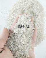 常年生产透明pp颗粒/出售纯pp颗粒