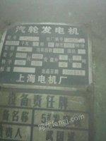 矿业厂出售济南240吨烧煤锅炉2台,10万千瓦汽轮发电机2组以及配件。有需要联系。