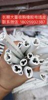 采购大量白色橡胶电线皮