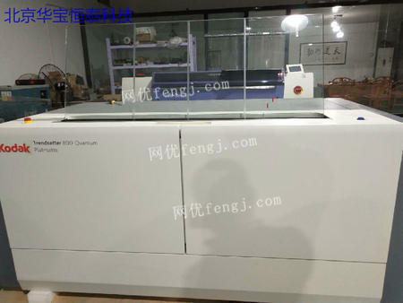 出售二手 印刷设备.印前设备.CTP