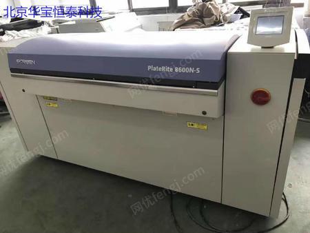 出售二手印刷设备.印前设备.CTP