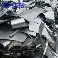高价回收废铜.废铝.废不锈钢等有色金属