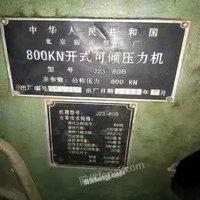 出售二手800吨开式可倾压力机