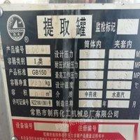 低价出售三台6.6立方全不锈钢提取罐 5588元