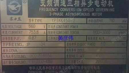 求购YPTYKK450-2 710KW660V二手变频调速三相异步电动机