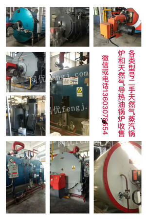 Selling used 1T/2T/4T/6T/10T/25T gas&steam boiler