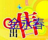 出售2011年台湾奇正12套色有效200平网印花机