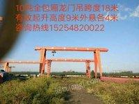 出售10吨跨度18米各悬4米全包厢龙门吊