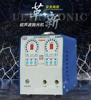出售超声波模具抛光机SZ-ICS03