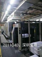 12年小森G40印刷机4色胶印机出售