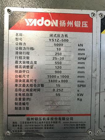 因公司设备闲置低价出售扬州锻压YS1Z-500压力机6台2014年的 没有用过