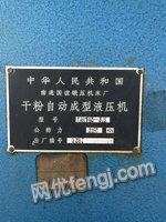 出售干粉自动成型液压机 315型 200型 120型各1台