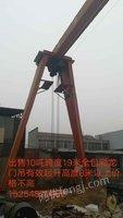厂家直销新旧10吨16吨龙门吊