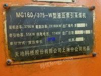 160/375液压牵引采煤机低价出售
