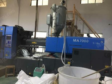 高价求购二手注塑机MA7000