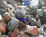 高价回收各种电机