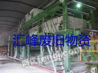 造纸厂及物资长期收购