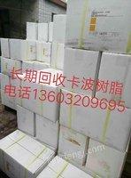 长期收购各种各样的化工原料及助剂