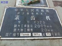 出售武汉产2米滚齿机。